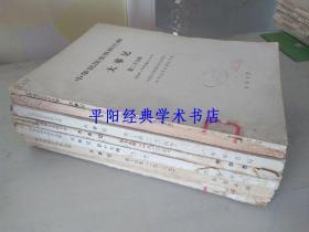 中华民国史资料丛稿 大事记 第五、七、十四、十七、十九、二十、二十四、二十五辑