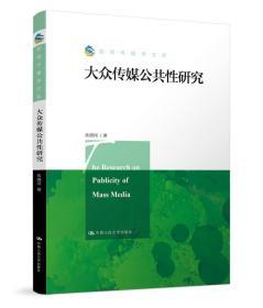 大众传媒公共性研究/新闻传播学文库