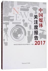 中国媒体关注度报告2017