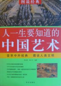 图说经典--人一生要知道的中国艺术