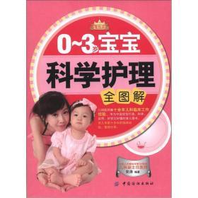 母婴阅读会:0~3岁宝宝科学护理全图解