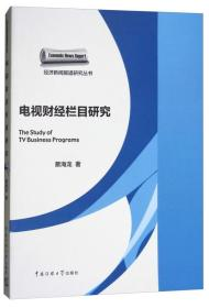 电视财经栏目研究 [The Study of TV Business Programs]