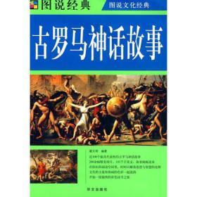 图说经典--古罗马神话故事(四色)