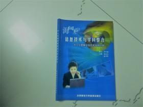 信息技术与学科整合