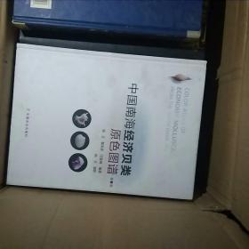中国南海经济贝类原色图谱