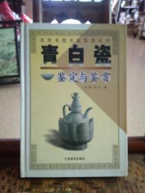 名窑名瓷名家鉴赏丛书:青白瓷鉴定与鉴赏