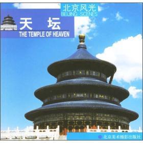 北京风光-天坛