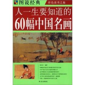 图说经典--人一生要知道的60幅中国名画