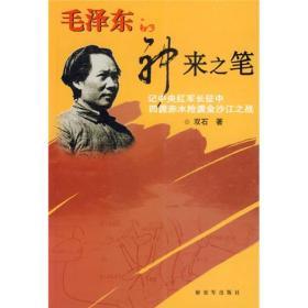 毛泽东的神来之笔:记中央红军长征中四渡赤水抢渡金沙江之战H