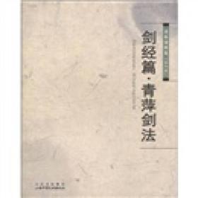 剑经篇:青萍剑法
