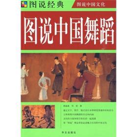 图说人类文明--图说中国舞蹈