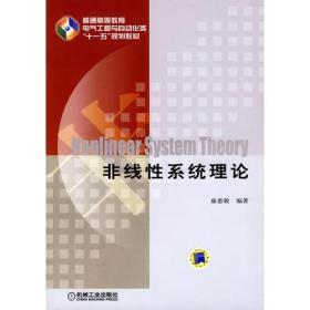 """非线性系统理论 普通高等教育电气工程与自动化类""""十一五""""规划教程"""