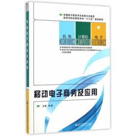 【二手包邮】移动电子商务及应用 林勇 西安电子科技大学出版社