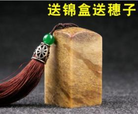 寿山黄花冻圆顶篆刻印章石头料定制作书法书画国画闲章姓名章3x5【单块】