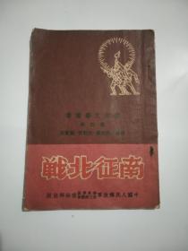 部队文艺丛书第四辑 南征北战