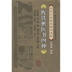 恽铁樵医书四种-民国江南医家著作选粹