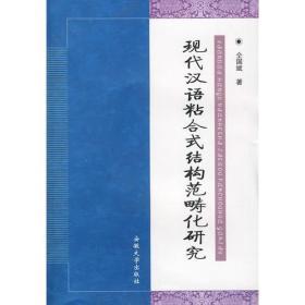 现代汉语粘合式结构范畴化研究