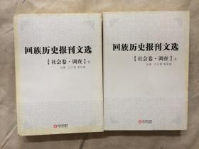 回族历史报刊文选:社会卷·调查(上下册)