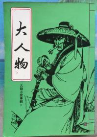 绝版武侠《大人物》全一册 春秋本 有代序 古龙著(学术文献)