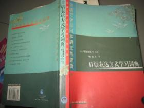 日语表达方式学习词典   6551