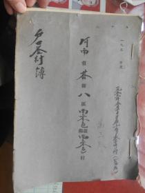 河南省林县八区南景色乡南景色村户口登记簿【附;出生登记表、死亡、迁出、迁入登记】