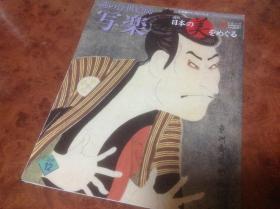 迷一样の浮世绘师 写乐,周刊《日本の美》第 6 期