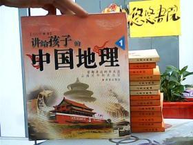 讲给孩子的中国地理1首都身边的华北区 山海关外的东北区(内容从13页开始,前12页没有,内容全新)