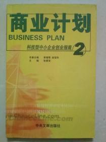 科技型中小企业创业指南2 商业计划