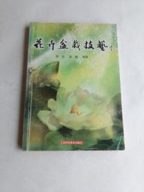 花卉盆栽技艺
