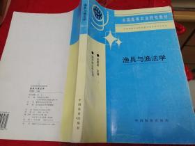 渔具与渔法学(海洋渔业专业用  插图本 1997年一版一印,仅印2千册)