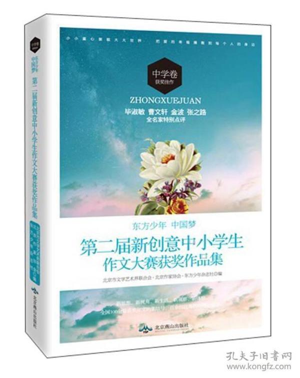东方少年 中国梦:第二届新创意中小学生作文大赛获奖作品集 中学卷