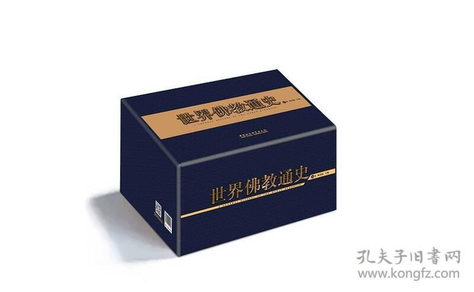世界佛教通史(盒装1-14卷)
