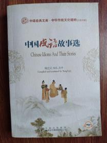 中国成语故事选