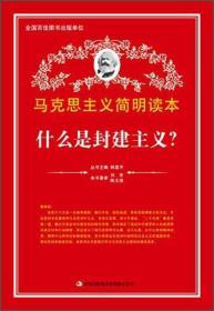 A-马克思主义简明读本:什么是封建主义?