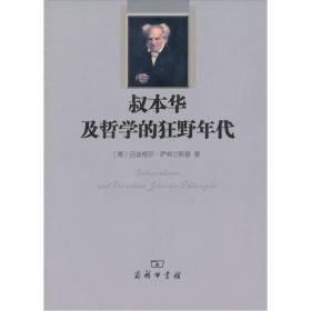 叔本华及哲学的狂野年代