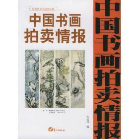 中国书画拍卖情报二