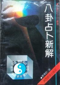 八卦占卜新解【1990年陕西1版1印5万册】