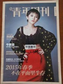 北京青年周刊2015.03.05第10期(热依扎)