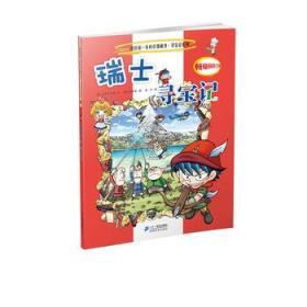 瑞士寻宝记/我的本科学漫画书寻宝记系列 正版 韩国小熊工作室 9787539187013 21世纪出版社 正品书店