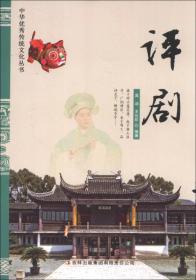 中华优秀传统文化丛书:评剧