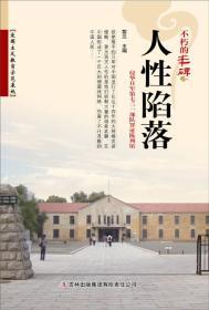 不朽的丰碑--人性陷落-侵华日军第七三一部队罪证陈列馆