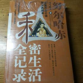 民易开运:长篇历史小说图文典藏本中国帝王的私密生活~努尔哈赤私密生活全记录(全新未开封)