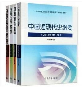 考研政治教材 2015年修订版马克思+毛概+近现代史+思修 共4本
