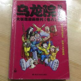 乌龙院大长篇漫画系列(卷6)