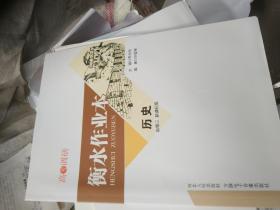 高考调研衡水作业本.历史