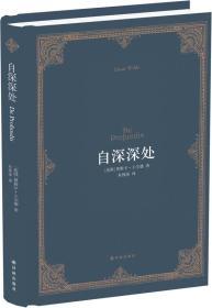 自深深处:中英双语版