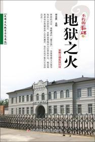 不朽的丰碑--地狱之灾-旅顺日俄监狱旧址