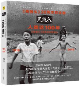 黑镜头20周年纪念版:人类这100年