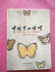 中国黄山蝶蛾 【1997年1版1印】