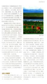 青海-走遍中国-第三版